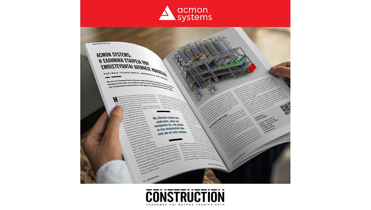 Αφιέρωμα στο περιοδικό Construction για το έργο της Acmon systems στην αγορά των δομικών υλικών