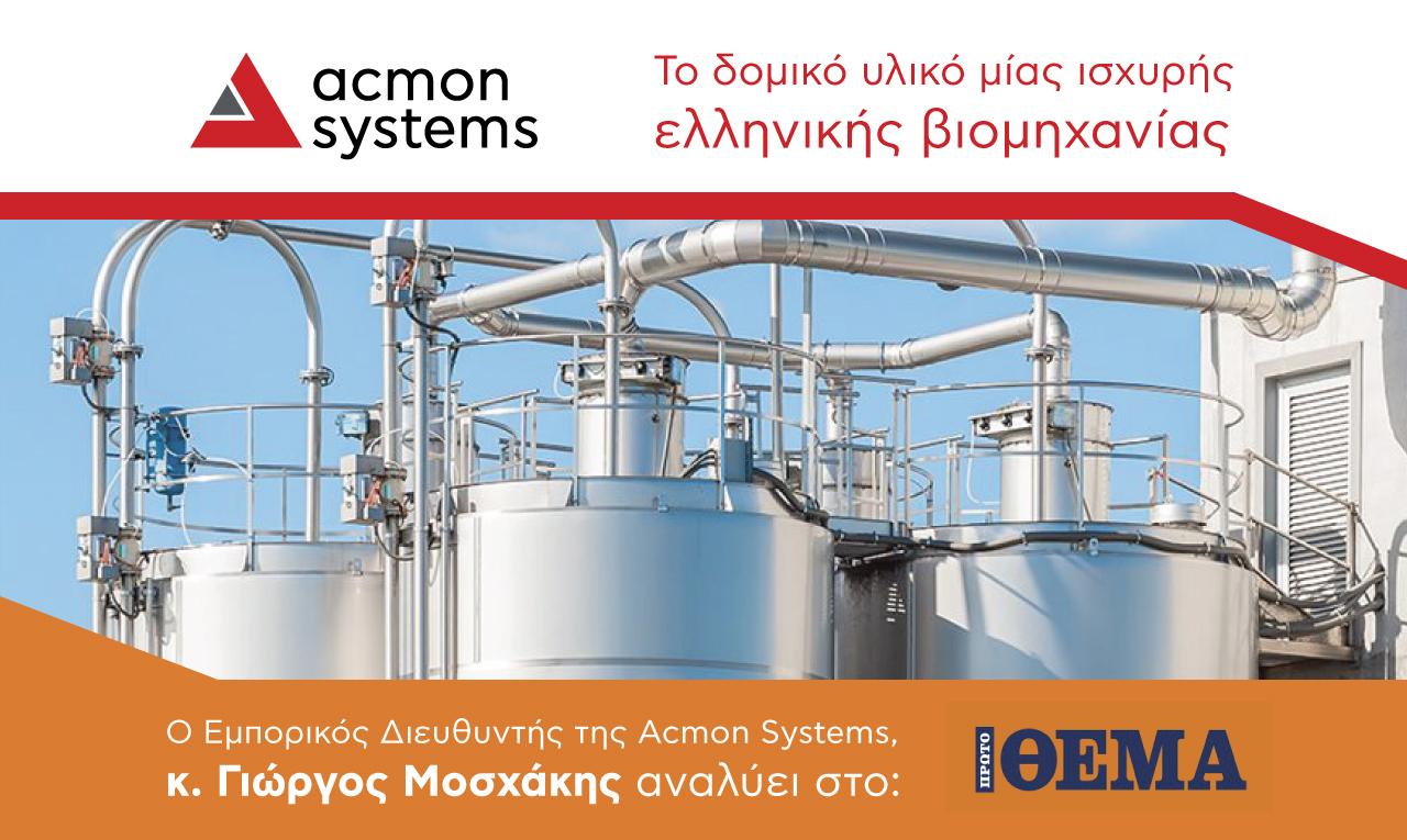 H Acmon Systems στο Πρώτο Θέμα